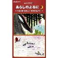 NHKてれび絵本 あらしのよるに (2) 「くものきれまに」「きりのなかで」