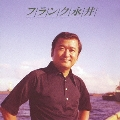 フランク永井<COLEZO!>