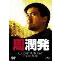 チョウ・ユンファ DVD-BOX<初回限定生産>