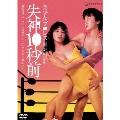日活名作ロマンシリーズ 美少女プロレス 失神10秒前