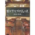 野ブタ。をプロデュース DVD-BOX