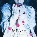愛しい人 / Dear My Friend [CD+DVD]<初回限定盤B>