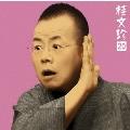 朝日名人会ライヴシリーズ47 桂文珍20 御神酒徳利/口入屋