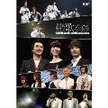 「恋歌2008」プレミアムコンサートDVD