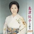 島津悦子 全曲集 2009