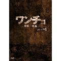 ワンチョ-伝説の英雄- DVD-BOX1