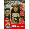 忠臣蔵 櫻花の巻 菊花の巻<期間限定出荷版>