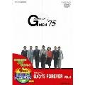 Gメン'75 FOREVER VOL.3<期間限定出荷版>