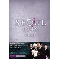 ソウル1945 DVD-BOX 5
