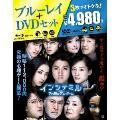 インシテミル 7日間のデス・ゲーム ブルーレイ&DVDセット [Blu-ray Disc+2DVD]<通常版>