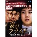 妻のプライド~絶望と裏切りを越えて~ DVD-BOX2