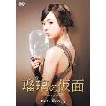 瑠璃<ガラス>の仮面 DVD-BOX5