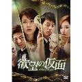 欲望の仮面 DVD-BOX1