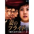 妻のプライド~絶望と裏切りを越えて~ DVD-BOX3