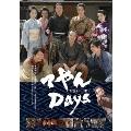 てやんDays[TSDS-75647][DVD] 製品画像