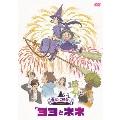 魔女っこ姉妹のヨヨとネネ DVD 通常版[KIBA-2115][DVD] 製品画像