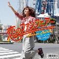 恋のファンフェアー [CD+7inch Single]
