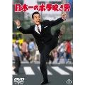 日本一のホラ吹き男<期間限定プライス版>