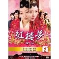 紅楼夢~愛の宴~ DVD-BOX2
