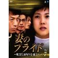 妻のプライド~絶望と裏切りを越えて~ DVD-BOX7
