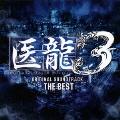 フジテレビ系ドラマ 医龍3 THE BEST オリジナル・サウンドトラック<期間限定盤>