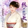 終の恋歌/女川純情物語 [CD+DVD]