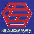 スーパーサラリーマン左江内氏 オリジナル・サウンドトラック