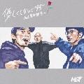 優しくしないで'95 feat.曽我部恵一 [7inch+CD]