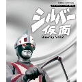 シルバー仮面 Vol.2