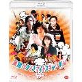 素敵なダイナマイトスキャンダル [Blu-ray Disc+DVD]