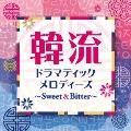韓流ドラマティックメロディーズ~Sweet&Bitter~