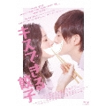 キスできる餃子 [Blu-ray Disc+DVD]
