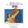 美女と野獣 オリジナル・サウンドトラック 日本語版