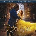 美女と野獣 オリジナル・サウンドトラック -デラックス・エディション- <日本語版><デラックスエディション盤>