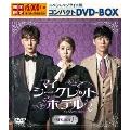 マイ・シークレットホテル スペシャルプライス版コンパクトDVD-BOX1<期間限定版>