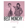 BEST MONCHY 2 -Viewing- [2Blu-ray Disc+豪華ブックレット]<完全生産限定版>