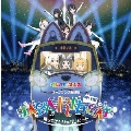 乗ってけ!ジャパリビート [CD+DVD]<初回限定盤B>