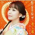 花は苦労の風に咲く/めぐり雨 [CD+DVD]