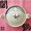 闇鍋 [CD+具材ステッカー+鍋専用Tシャツ]<完全生産限定盤>
