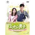 私の彼はエプロン男子~Dear My Housekeeper~ DVD-SET2