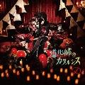 道化師のカタルシス [CD+DVD]<TYPE-A>