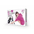 初めて恋をした日に読む話 Blu-ray BOX[TCBD-0855][Blu-ray/ブルーレイ]