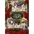 演劇女子部 不思議の国のアリスたち [DVD+CD]