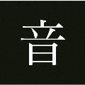 「おてもと」Very Best Of ONSO9LINE