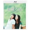 初雪の恋~ヴァージン・スノー [Blu-ray Disc+DVD]