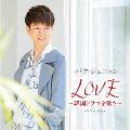 LOVE ~韓国ドラマを歌う~<通常盤>
