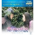 青い海の伝説 コンパクトBlu-ray BOX2<スペシャルプライス版> [3Blu-ray Disc+DVD]