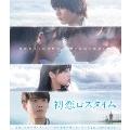 初恋ロスタイム [Blu-ray Disc+DVD]