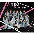 KOKORO&KARADA/LOVEペディア/人間関係No way way<通常盤C>