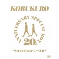 "20TH ANNIVERSARY SPECIAL BOX ""MIYAZAKI"" & ""ATB"" [5DVD+メモリアルフォトブック]<完全生産限定盤>"